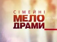 Семейные мелодрамы / Сімейні мелодрами