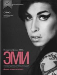 Amy (Эми)