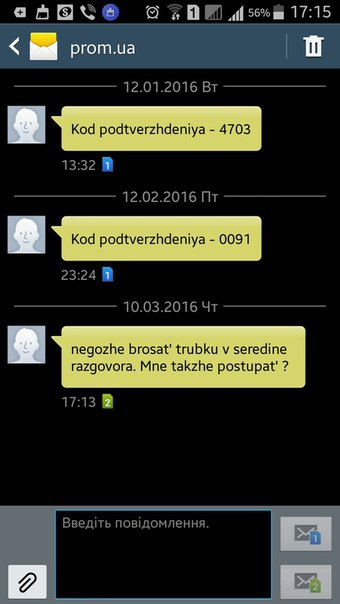 Prom.ua - Недовольные менеджеры пром.юа теперь отправляют смс потребителям сайта