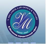 Меламед адвокатский офис и нотариус