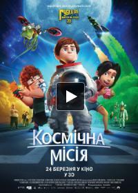 Мультфильм Космическая миссия