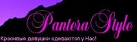 PanteraStyle (Пантера Стайл) - магазин нижнего белья