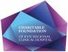 Благотворительный фонд киевской городской больницы Charitable Foundation