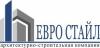 Строительная компания Евро Стайл отзывы