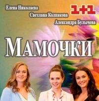 Сериал Мамочки (Матусі)