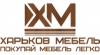 Харьков Мебель отзывы