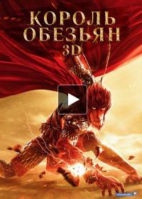 Король Обезьян 3D (2016)