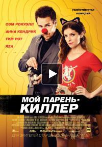 Мой парень - киллер / Mr. Right (2015)
