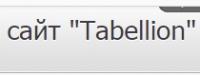 """Информационно-правовой сайт """"Табеллион"""""""