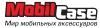 Интернет-магазин MobilCase.com.ua
