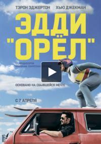 "Фильм Эдди ""Орел"" / Eddie the Eagle (2016)"