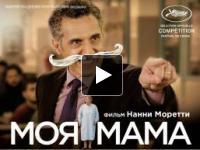 Фильм Моя мама (2015)
