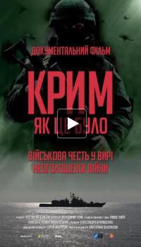Фильм «Крым. Как это было»