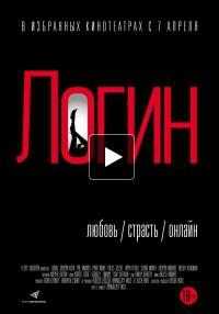 Фильм Логин (2016)