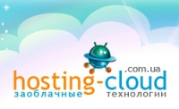 Хостинг-провайдер Hosting-cloud.com.ua