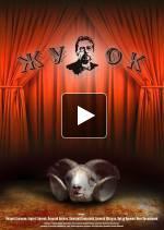 Фильм Жучок (2015)