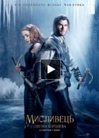Охотник и Снежная королева (2016)