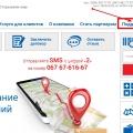 Отзыв о Мист Экспресс: Мист Експресс по Украине работает хорошо.(Одесса)