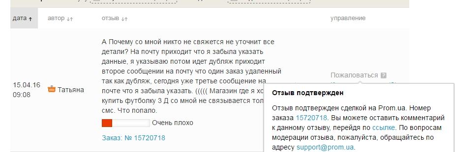 534801f474572c Отзыв о Prom.ua: Адміни пром.юа шкодять репутації клієнтів, поширюючи брехню