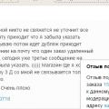 Отзыв о Prom.ua: Адміни пром.юа шкодять репутації клієнтів, поширюючи брехню!