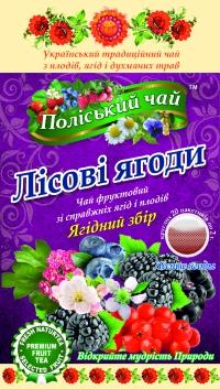 """Чай """"Лесные ягоды"""" ТМ Полесский чай"""