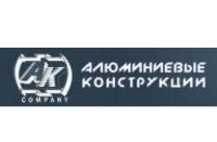 ООО Алюминиевые Конструкции