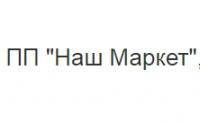 "ПП ""Наш Маркет"" Одесса"
