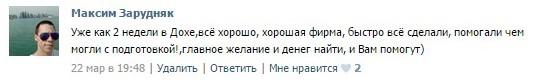 Work Emirates - Максим, г. Одесса, Украина