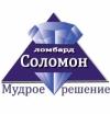 Сеть Ломбардов «Соломон» отзывы