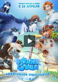 Волки и овцы: безумное превращение