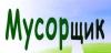 musor-off.kiev.ua МУСОРЩИК - Вывоз строймусора Киев отзывы