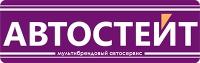 """СТО """"Автостейт"""" Киев"""