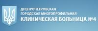 Днепропетровская городская многопрофильная клиническая больница № 4