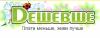 Интернет магазин Deshevshe.net.ua отзывы