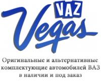 Интернет-магазин автозапчастей ВАЗ - ВАЗ-Вегас