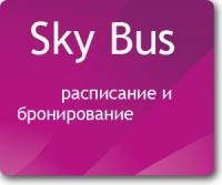 Билеты онлайн Skybus
