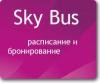 Билеты онлайн Skybus отзывы