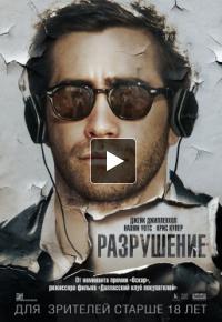 Разрушение (Фильм 2015)