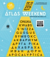 Atlas Weekend отзывы