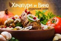Хачапури и вино - грузинское кафе в Киеве