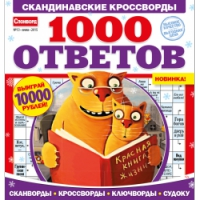 Журнал 1000 ответов