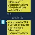 Отзыв о Мист Экспресс: Мост Экспресс по Украине работает хорошо.(Одесса)