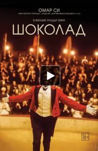 Шоколад (Фильм 2016)