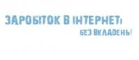 blog-rivne.pp.ua - заработок в интернете