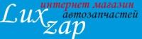 Интернет-магазин автозапчастей LuxZap