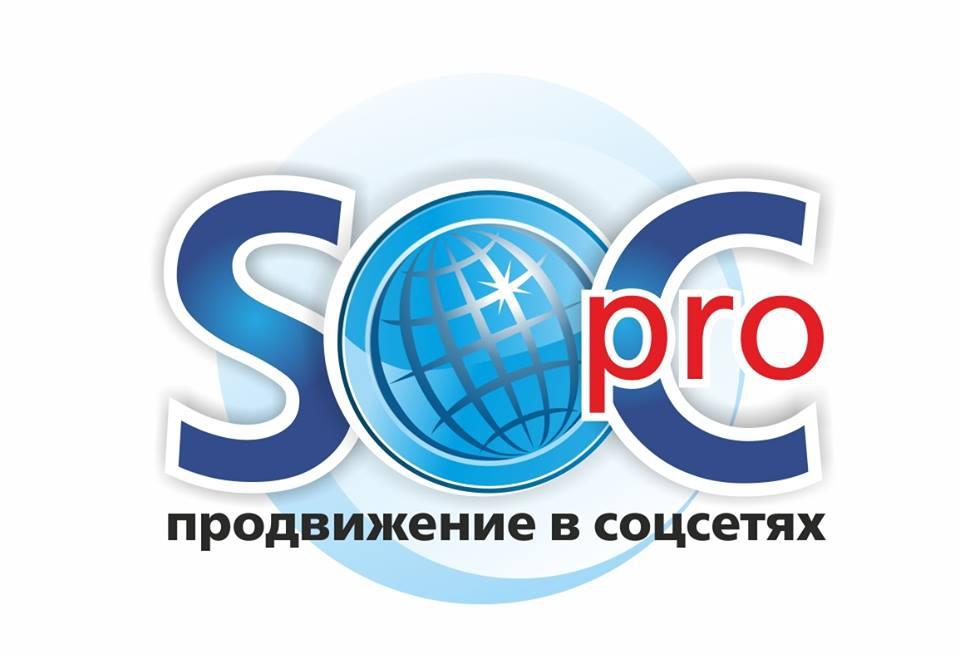 SOC-PRO - Продвижение в социальных сетях - О компании с любовью :)