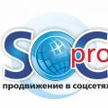 Отзыв о SOC-PRO - Продвижение в социальных сетях: О компании с любовью :)
