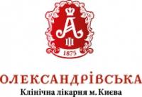 Александровская клиническая больница Киев