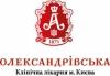 Александровская клиническая больница Киев отзывы