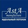 Натяжные потолки Аста Мануфактура отзывы